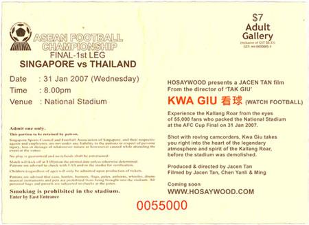 Kwa Giu Poster